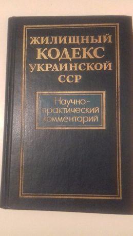 Жилищный кодекс Украинской ССР Научно-практический комментарий