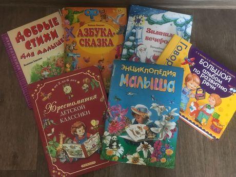 Детские книги б/у, цена за всё