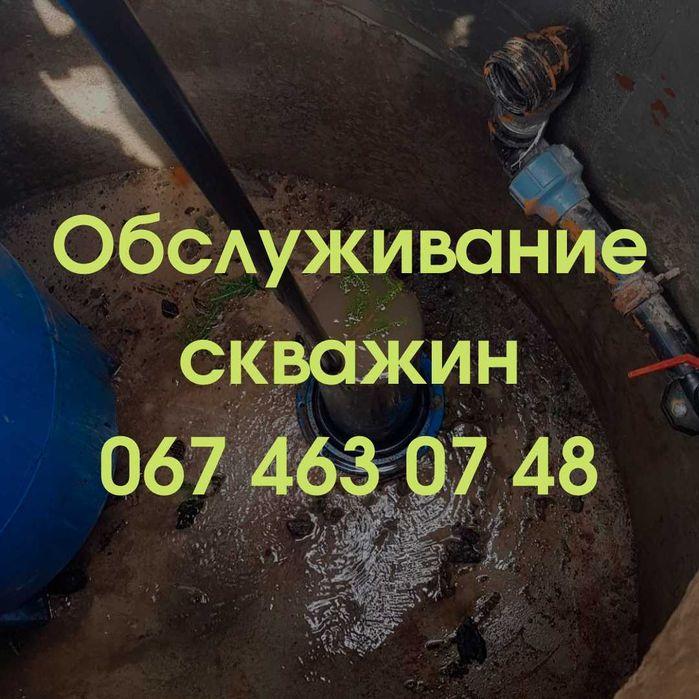 Чистка скважин, Ремонт скважин, Обслуживание скважин. КРУГЛОСУТОЧНО! Киев - изображение 1
