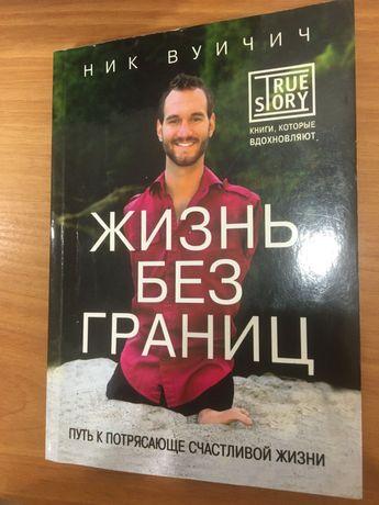 книжка «Жизнь без границ» Ник Вуичич