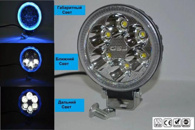 """Светодиодная дополнительная LED фара с габаритным светом """"Глаз Ангела"""""""