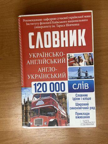 Словник украiнсько- англiйський