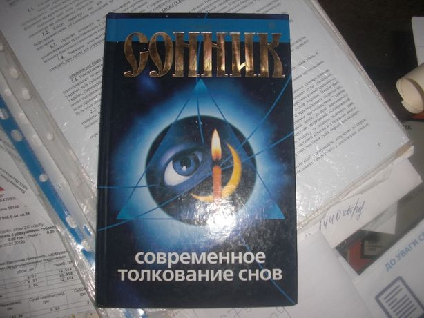 продам книгу сонник
