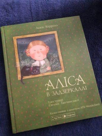"продам книгу ""Аліса в задзеркаллі"""