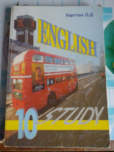 English 10.Карпюк О.Д.