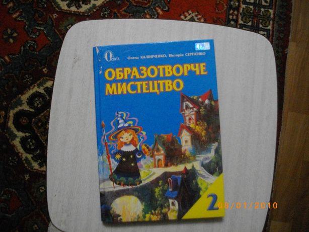 Образотворче мистецтво. 2 клас. Калініченко.