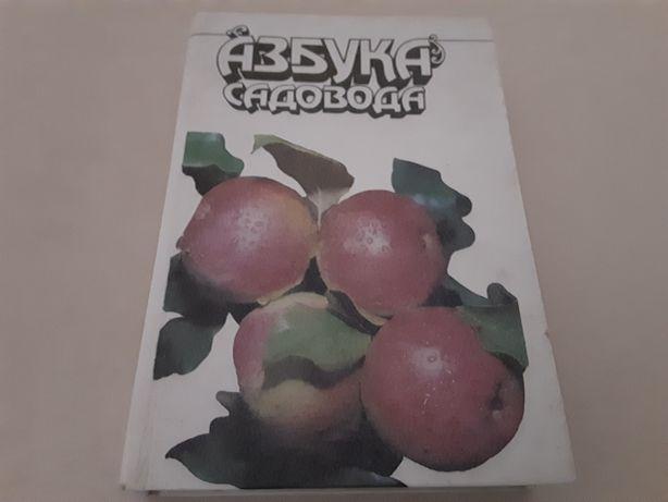 Азбука садовода. 1992г. В.И.Сергеев. Справочная книга.