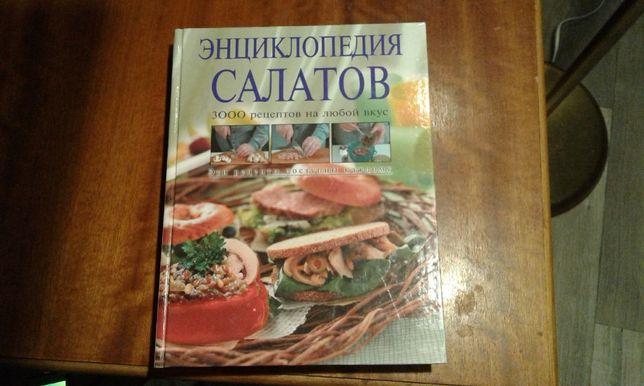 .Энциклопедия салатов. 300 рецептов.