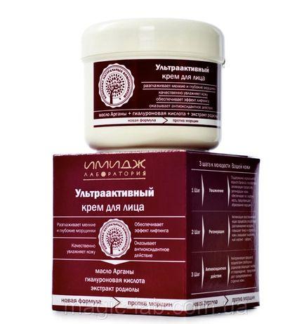 """Имидж """"Ультраактивный"""" крем для лица, против морщин, 230 гр"""