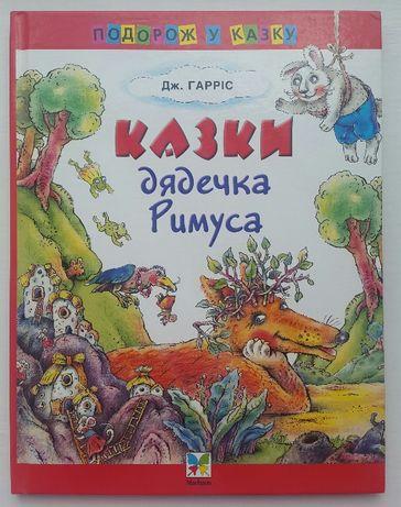 """Книга """"Казки дядечка Римуса"""""""