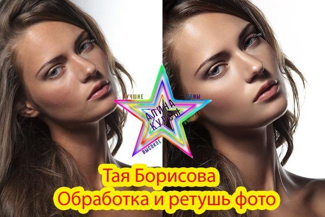 Тая Борисова - Обработка и ретушь фото