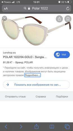 Очки POLAR 1022/04-GOLD