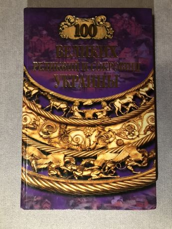 Книга «100 великих реликвий и сокровищ Украины»