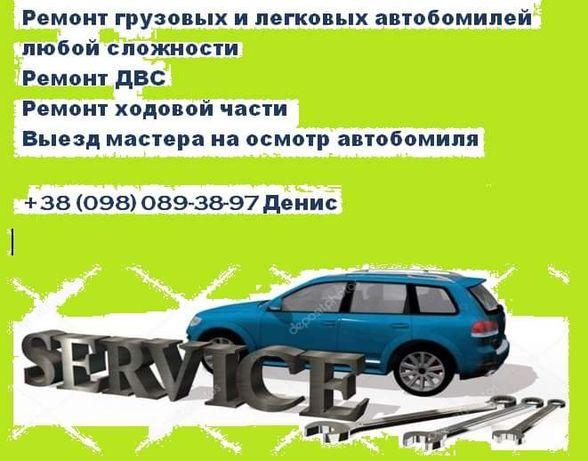 Ремонт автомобилей любой сложности