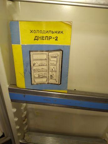 Холодильник Днепр2