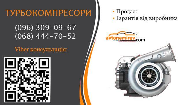 Турбина Новая Гарантия Производителя Iveco daily 2.8 Ивеко Дейли