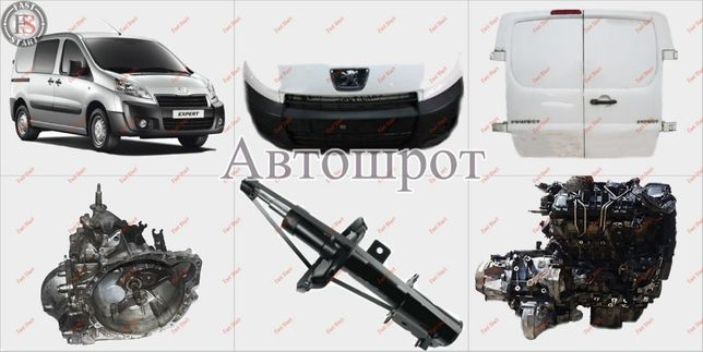 Авторозбірка Peugeot Expert з 2007р /Разборка, ШРОТ Пежо Експерт/