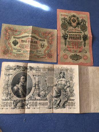 Деньги царской России