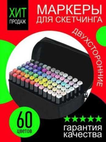 Набор скетч-маркеров 60 шт. для рисования