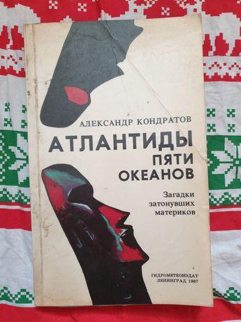 Книга Атлантиды пяти океанов