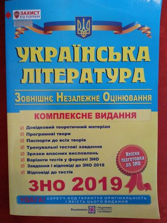 ЗНО 2022 Українська література Географія Біологія