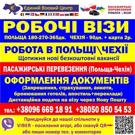 Візи/БЕЗКОШТОВНІ вакансії в Польщі, Чехії/Дешеве страхування на візу