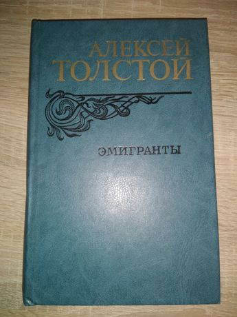 А. Толстой. Эмигранты