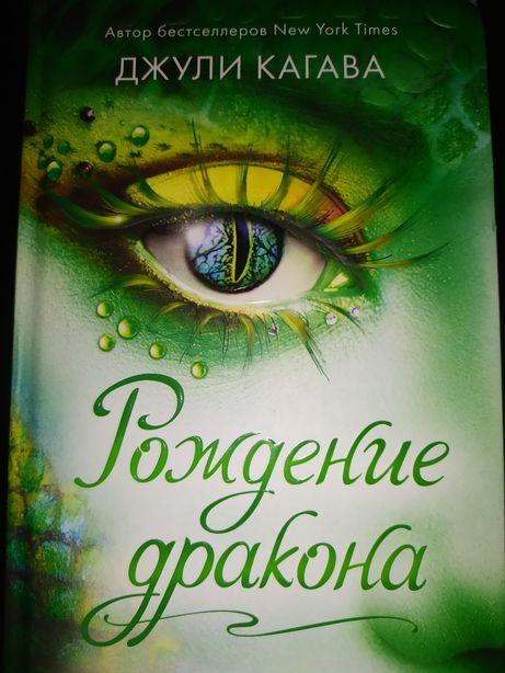 Джули Кагава - Рождение дракона