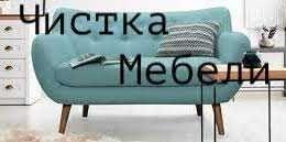 Химчистка Дивана, Ковролина, Ковра, Матраса, Мебели