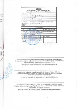 Перевод документов Иврит - Украинский