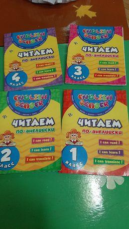 Книги английские для детей