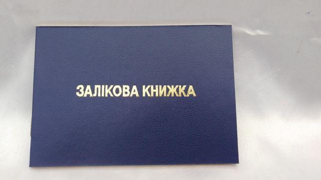 Бланк  Залікова книжка