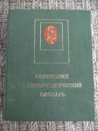 """""""Советский энциклопедический словарь"""" 1981 г.в."""