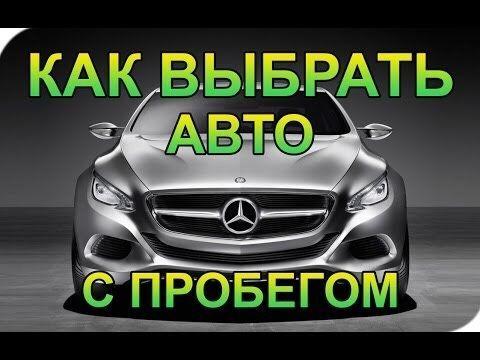 АвтоПодбор / Проверка авто перед покупкой