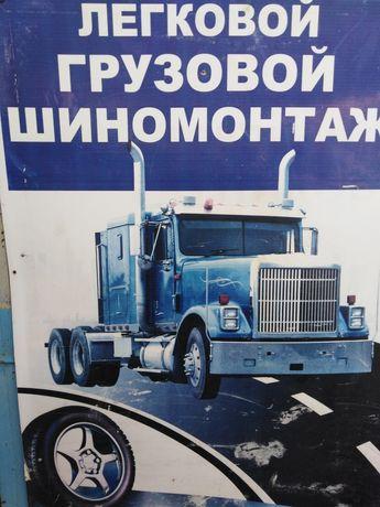 Шиномонтаж легковой, грузовой