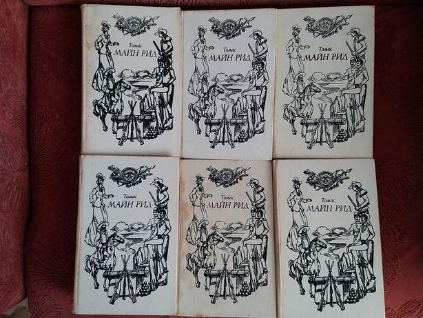 Майн Рид -  Собрание сочинений 6 томов