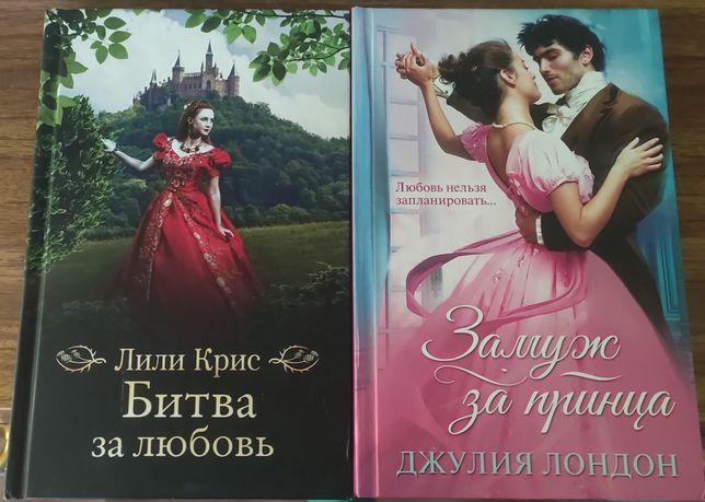 Продам книги ,романы