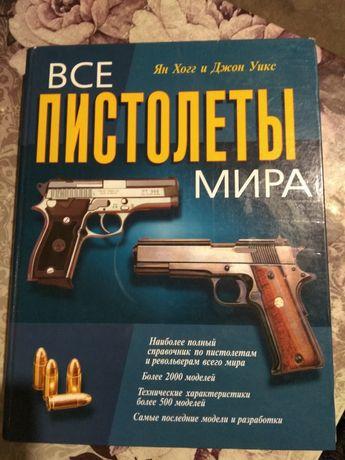 """Продам книгу """"Все пистолеты мира"""""""