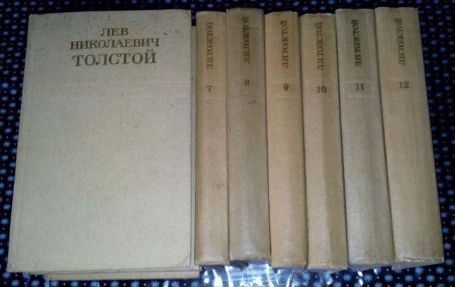 Толстой Л.Н. Собрание сочинений в 12-ти томах
