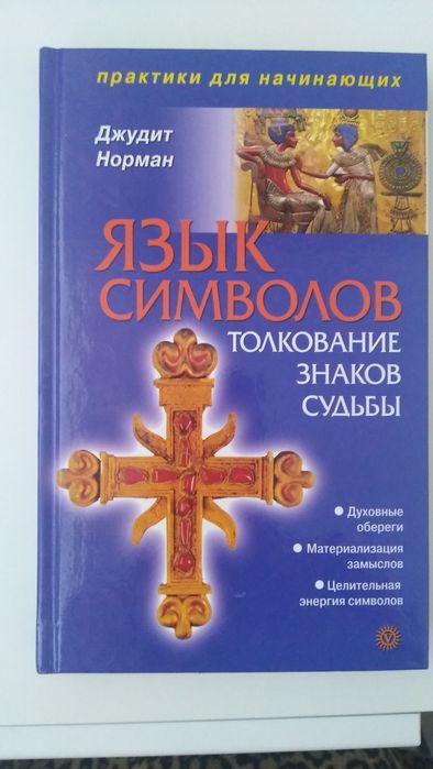 Джудит Норман. Язык символов. Знаки судьбы Киев - изображение 1