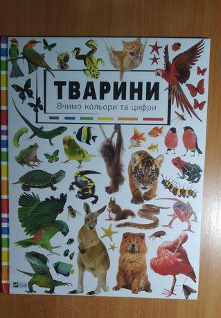 Книга для дітей. Тварини. (Вчимо кольори та цифри)