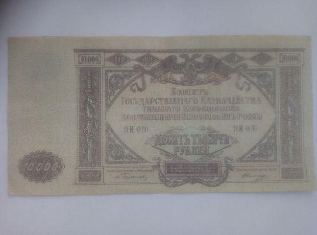 Продам банкноты 1919 года