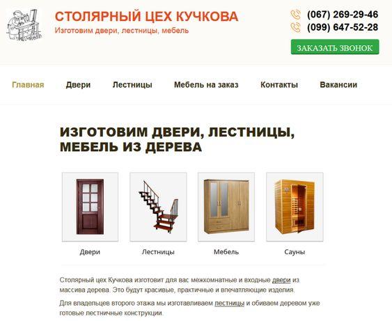 Сайт мебельного производства с наполнением