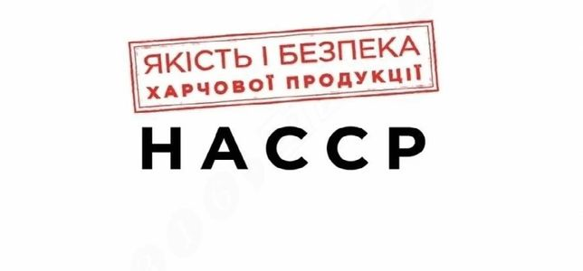 Системи управління харчових продуктів СУБХП, НАССР