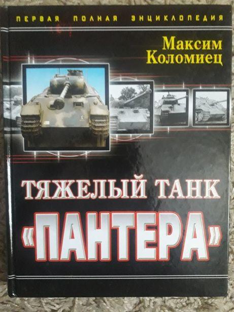 Коломиец М. Тяжелый танк Пантера