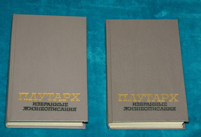 Плутарх-2 книги.