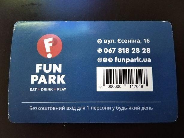 Бесплатный пропуск в fun park