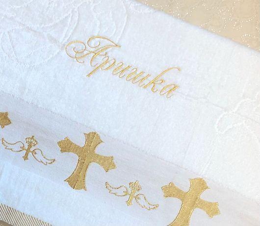 именная крыжма очень быстро, качественно, крестины, рушник ,крещения