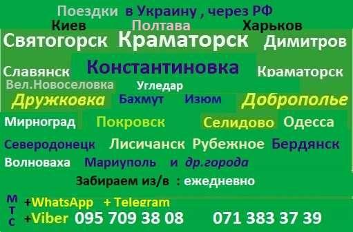 Киев Харьков Лиман Полтава Краматорск Константиновка Покровск Посылки