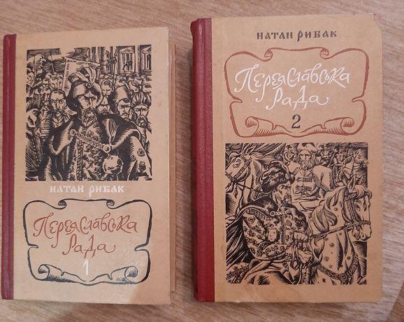 Книги Переяславская Рада 2т.